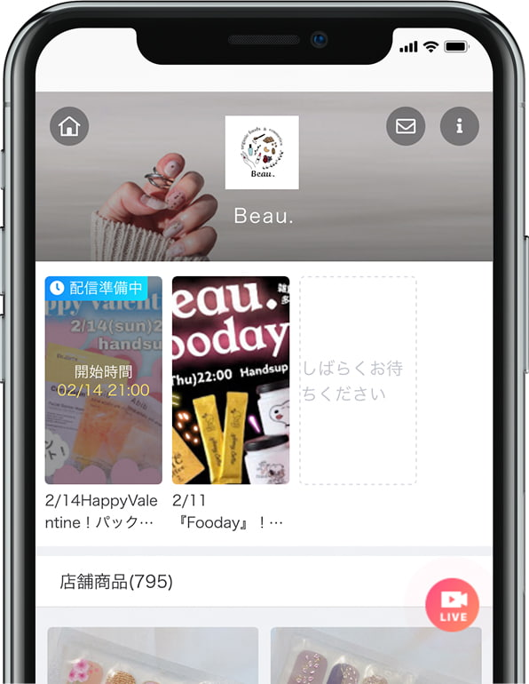 ハンズアップの画面イメージ